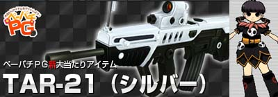 TAR-21シルバー