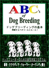 dogbreedings.jpg