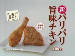 Shiota-KFC1103.jpg