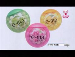 Shojo-Ema1105.jpg