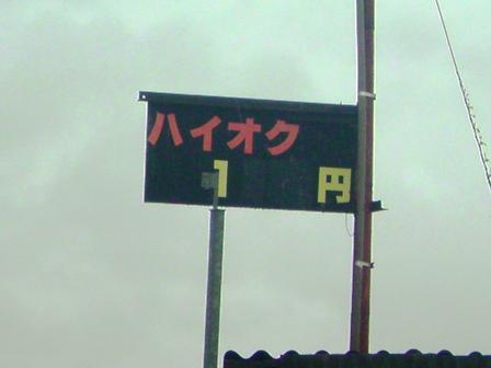 ハイオク 1 円!