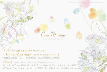 crea mariage