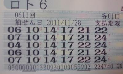 ロト6 2