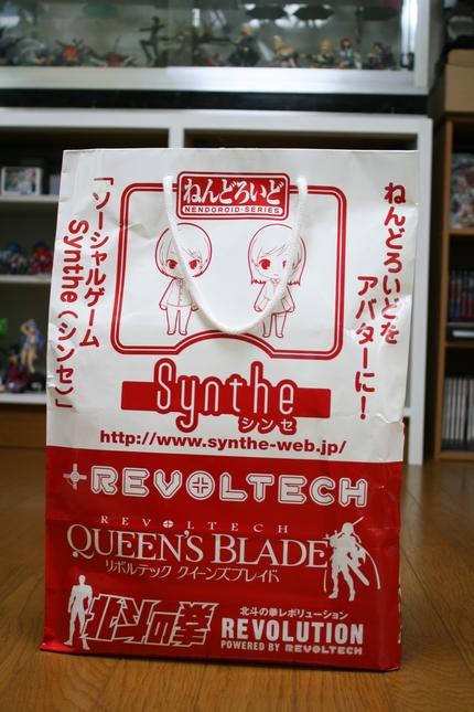 ワンフェス2009夏福袋2