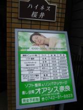 20110522 オアシス奈良 (1)_640