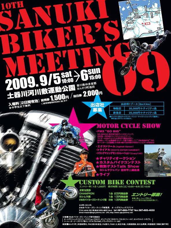 2009sanuki2.jpg