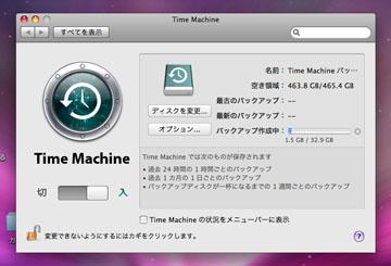 タイムマシン1