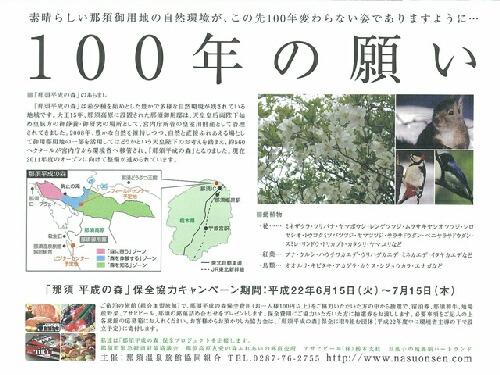 平成の森-2