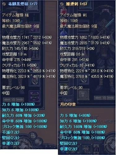 武器(槍・剣)