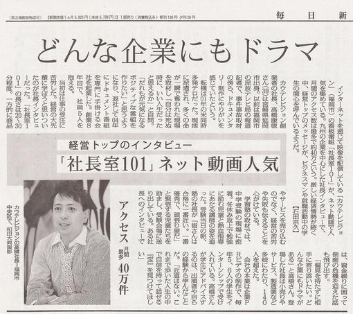 毎日新聞2011年8月1日(夕刊)社会面