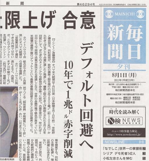 毎日新聞2011年8月1日夕刊