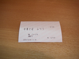 20091004_113448.jpg