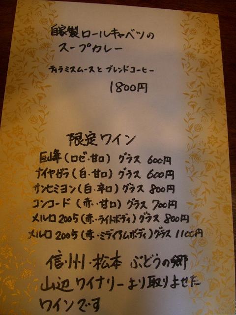 クリスマスメニュー_20071224