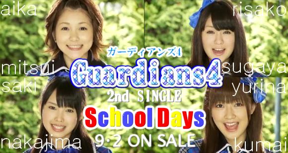 ガーディアンズ4「School Days」9月2日発売!!