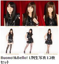 Rock'n Buono!グッズ05