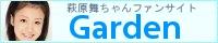 萩原舞ファンサイト Garden-ガーデン-