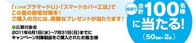 img_ecotoku02_R.jpg