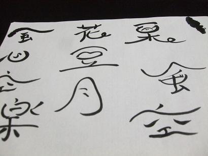 筆遊び14