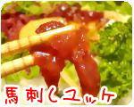 馬刺しユッケ お取り寄せ~馬肉専門店【菅乃屋】