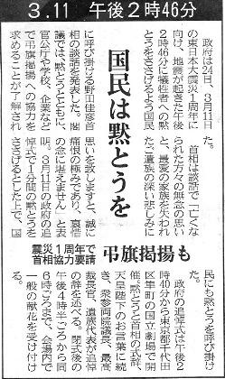 2.29山陽新聞切り抜き