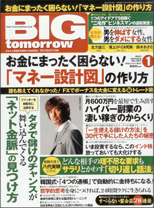 bigtomorrow002.jpg