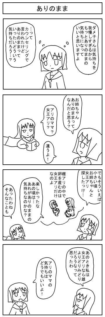 arinomama.jpg