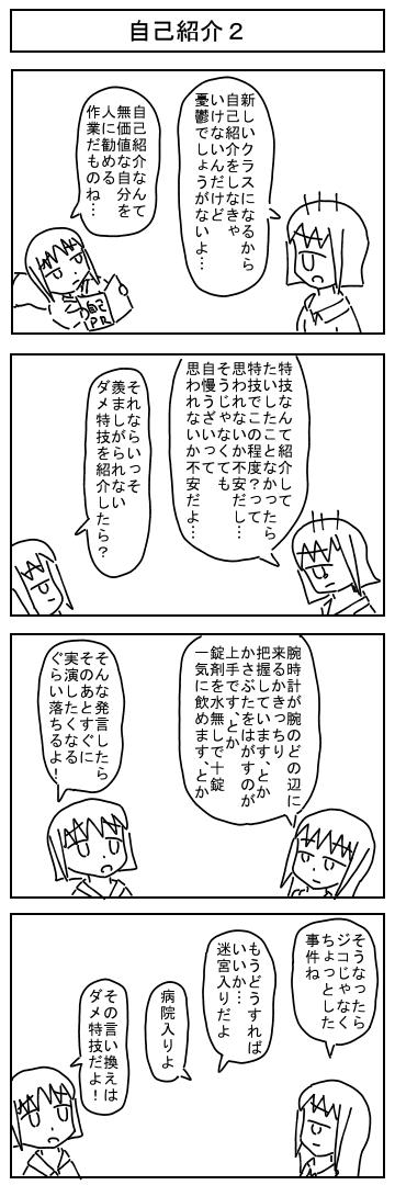 jikosyokai2.jpg
