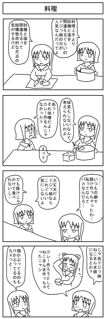 ryori.jpg