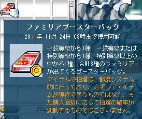 2011y08m26d_103912185.jpg