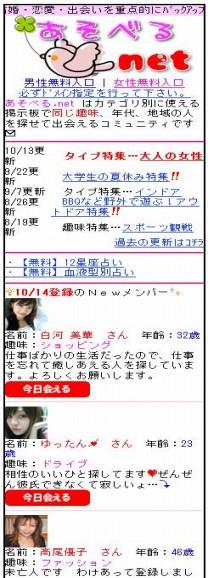 あそべる.net2