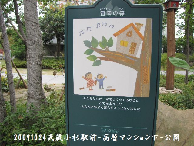 091024kosugipark02