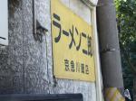 ラーメン二郎 京急川崎店 002