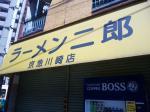 ラーメン二郎 京急川崎店 001