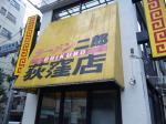 ラーメン二郎 荻窪店 001