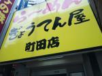 ぎょうてんラーメン 町田店 001