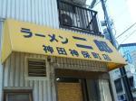 ラーメン二郎 神田神保町店 003