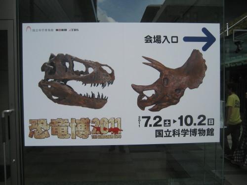 恐竜博110707-1