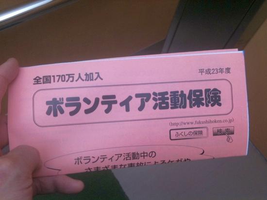 touhoku_hoken01.jpg