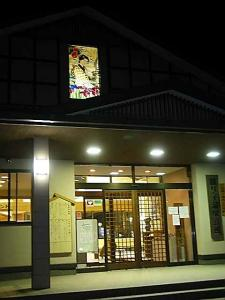 ★踊り子温泉会館★
