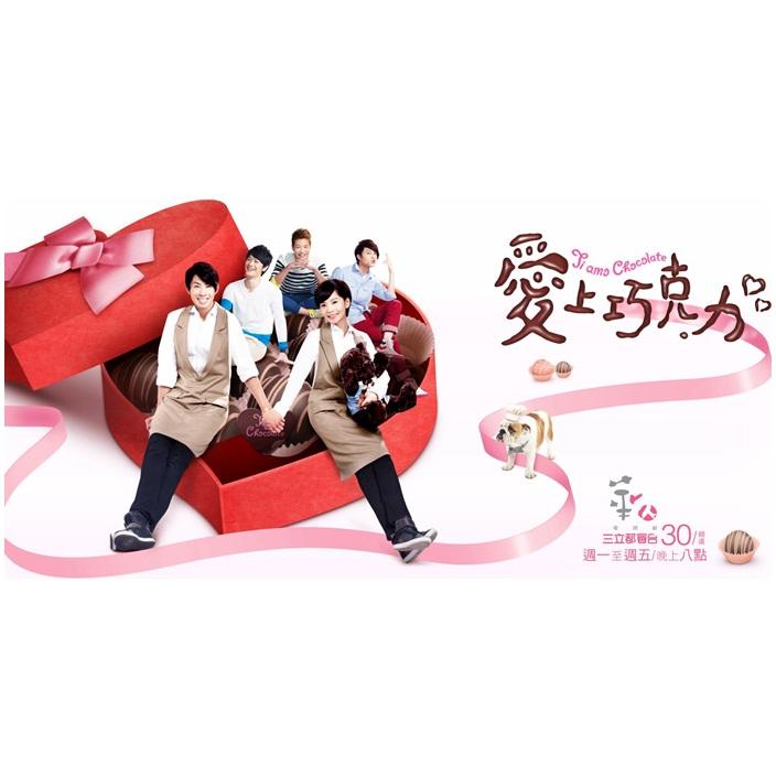 愛上巧克力-3