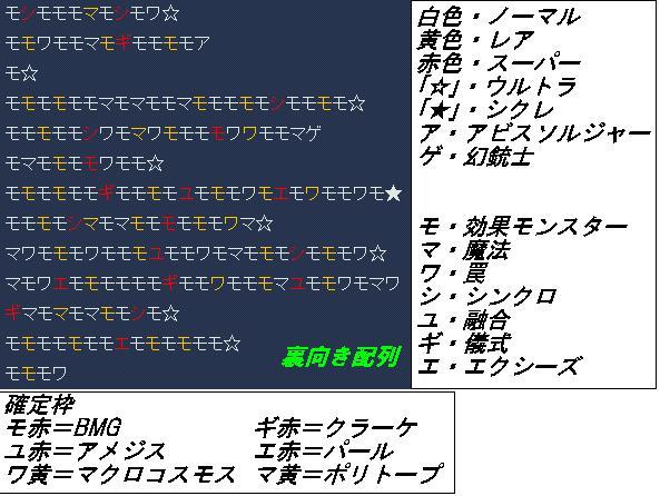 DT12弾 配列表