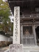 第29番 国分寺