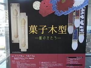 菓子木型展