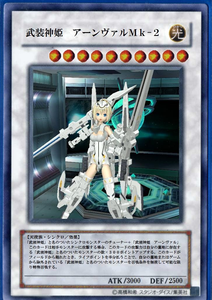 《武装神姫 アーンヴァルMk-2》