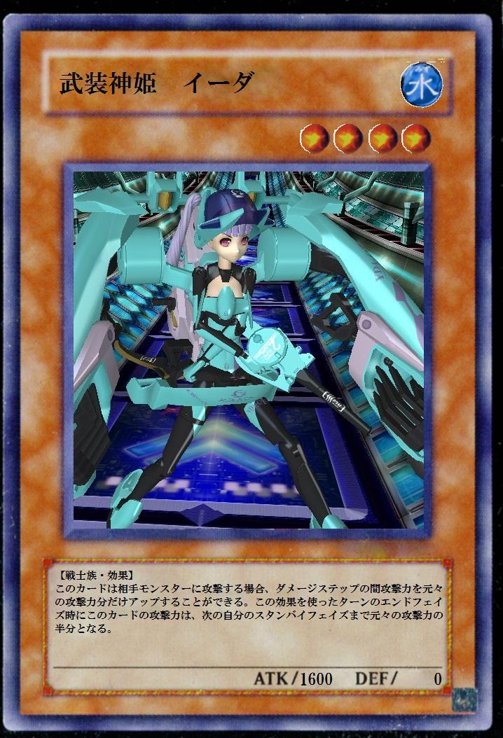 《武装神姫 イーダ》