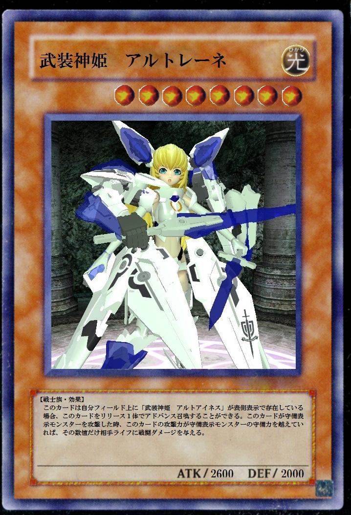 《武装神姫 アルトレーネ》