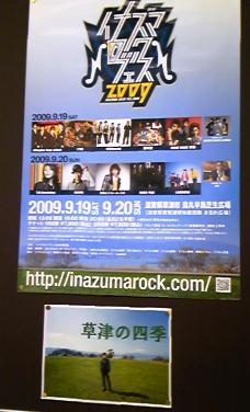 9.20 INAZUMA 草津駅