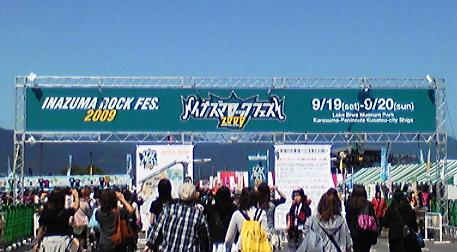9.20 INAZUMA ROCK FES.2009 entrance