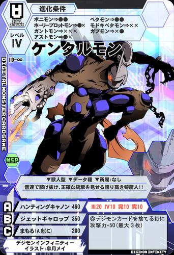 ケンタルモン カード