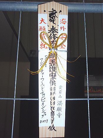 20090917omamori.jpg